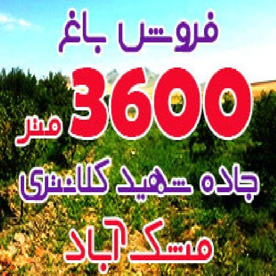 فروش باغ 3600 متر در جاده شهید کلانتری مشک اباد ارومیه