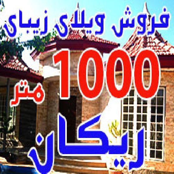 فروش باغ 1000 متر در جاده امامزاده ریکان