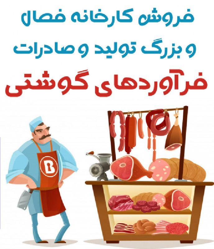 فروش بزرگترین کارخانه تولید و صادرات  فرآوردهای گوشتی آذربایجان غربی،دارای نشان استاندارد،تولید سوسیس،کالباس،ناگت،همبرگر و بسته بندی انواع گوشت قرمز و مرغ