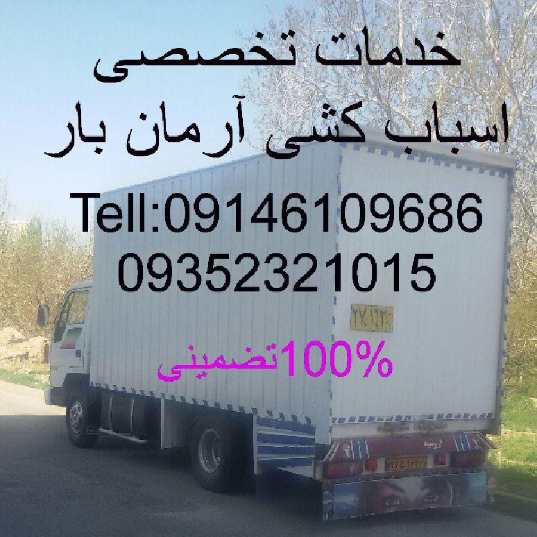 تنها مرکز تخصصی_تضمینی حمل اثاثیه منزل و ادارات آرمان بار(ارومیه)