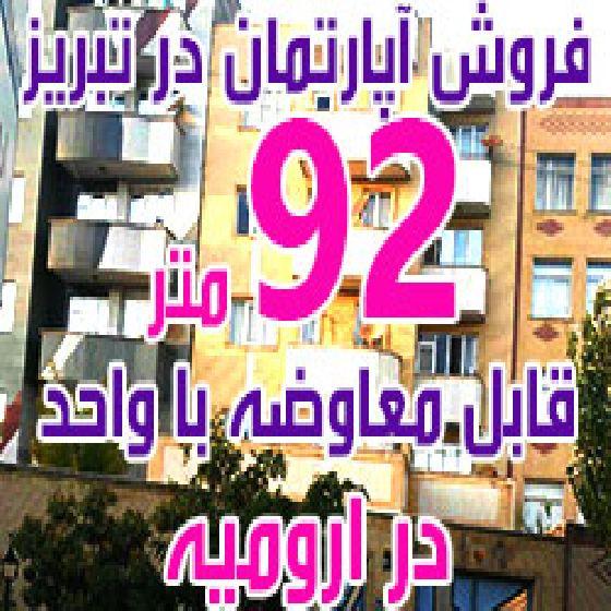 فروش آپارتمان 92 متر در تبریز