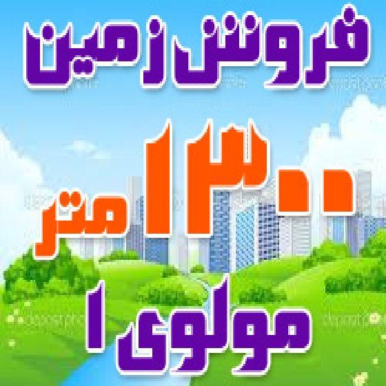 فروش زمین 1300 متری در مولوی 1 ارومیه ، خیابان 20 متری،سند 6 دانگ،مناسب جهت ساخت آپارتمان و شرکتهای تعاونی مسکن آذربایجان غربی