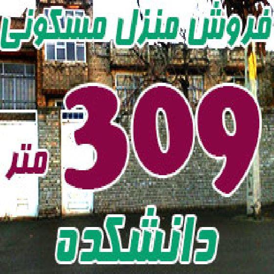 فروش منزل مسکونی 309 متری در خیابان دانشکده ارومیه