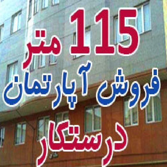 فروش آپارتمان 115 متر در خیابان درستکار ارومیه