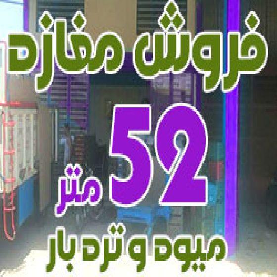 فروش مغازه 52 متر در میدان میوه و تره بار ارومیه