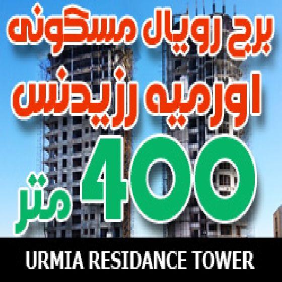 آغاز فروش واحدهای برج رویال مسکونی ارومیه رزیدنس،واحد 400 متری با دید بی نظیر در ارومیه