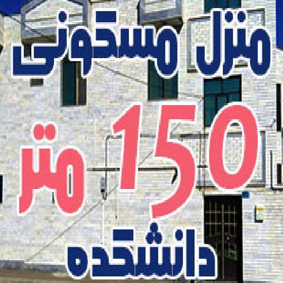 فروش منزل مسکونی 150 متر خیابان دانشکده ازومیه