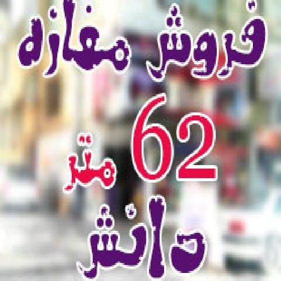 فروش مغازه 62 متر در 3 راه دانش ارومیه