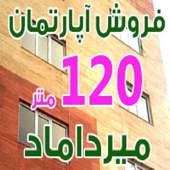 فروش آپارتمان 120 متر در خیابان میرداماد ارومیه