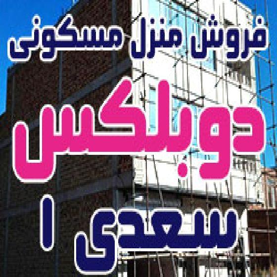 فروش منزل مسکونی 150 متر در خیابان سعدی ارومیه