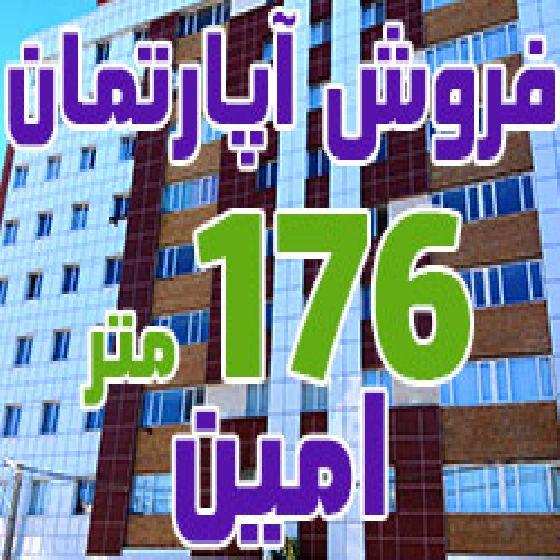 فروش آپارتمان 176 متر در خیابان امین ارومیه