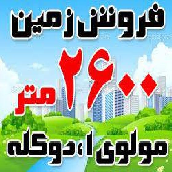 فروش زمین 2600 متر در خیابان مولوی 1 در ارومیه