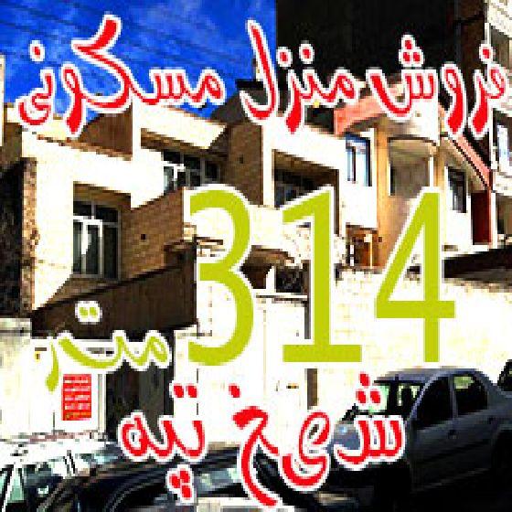 فروش منزل مسکونی 314 متر در خیابان سیخ تپه ارومیه