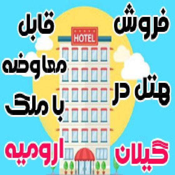 فروش هتل در گیلان،قابل معاوضه با ملک در ارومیه،در یکی از بهترین مناطق گردشگری استان گیلان