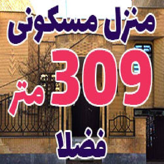 فروش منزل مسکونی 309 متر خیابان فضلا ارومیه