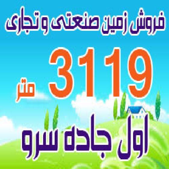 فروش زمین 3119 متر در جاده سرو ارومیه
