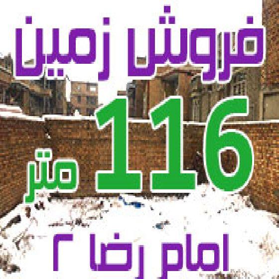 فروش زمین 116 متر امام رضا 2 ارومیه