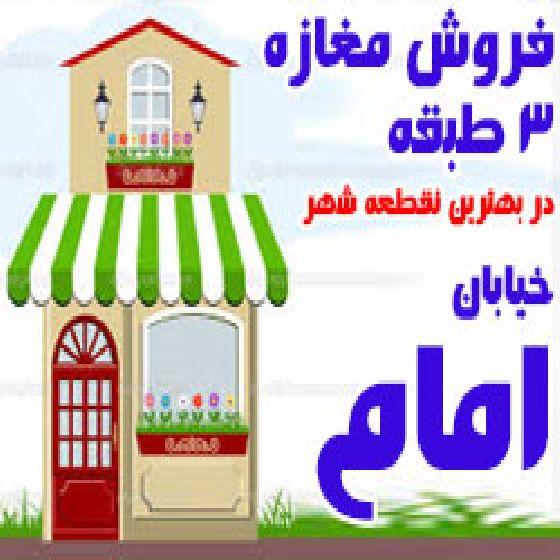 فروش مغازه 3 طبقه در بهترین نقطه شهر خیابان امام