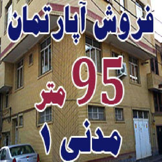 فروش آپارتمان 95 متر خیابان مدنی 1 ارومیه
