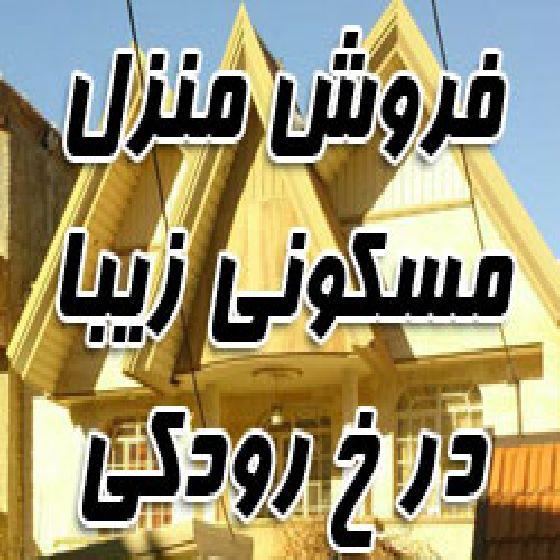فروش منزل مسکونی زیبا در خ رودکی،نمای زیبا،یک سرویس 2 طبقه