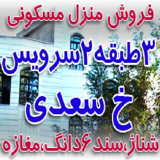فروش منزل مسکونی در خ سعدی ارومیه،3طبقه 2 سرویس،با مغازه مجوز دار،قابل معاوضه
