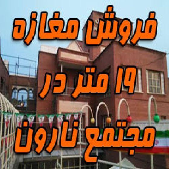 فروش مغازه در مجتمع تجاری نارون ارومیه،مغازه 19 متر