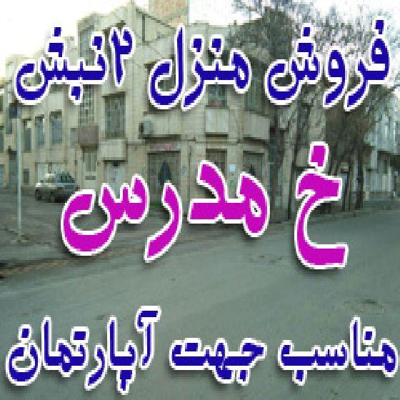 فروش منزل مسکونی 2 نبش در خ مدرس،مناسب جهت ساخت آپارتمان و مغازه