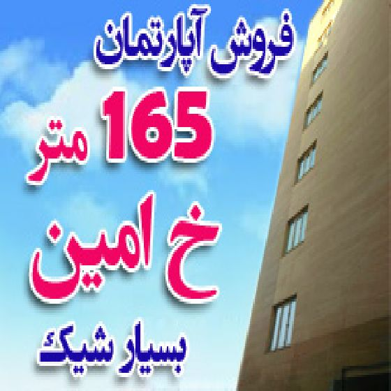 فروش آپارتمان 165 متری در خیابان امین ارومیه،3 خوابه و بسیار شیک