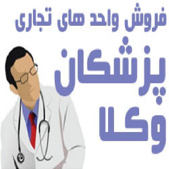 فروش واحدهای تجاری ویژه پزشکان و وکلا در خیابان حسنی ارومیه،100 ، 107 و 75 متری