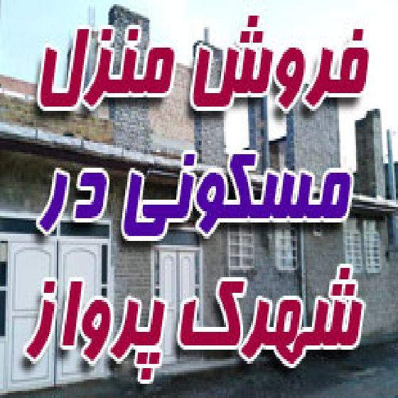 فروش یا معاوضه منزل مسکونی در انتهای حضرت پور با آپارتمان