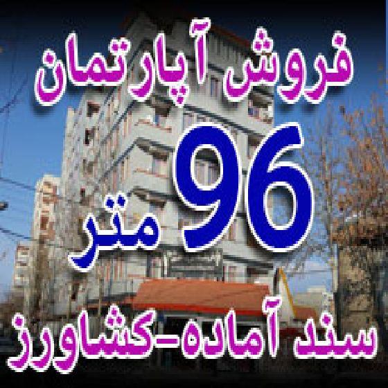 فروش آپارتمان 96 متری در خیابان کشاورزارومیه،سند آماده