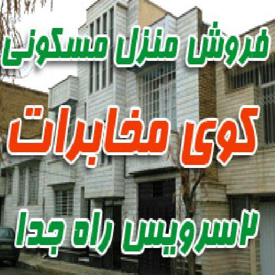 فروش منزل مسکونی در کوی مخابرات والفجر ارومیه،2 سرویس راه جدا