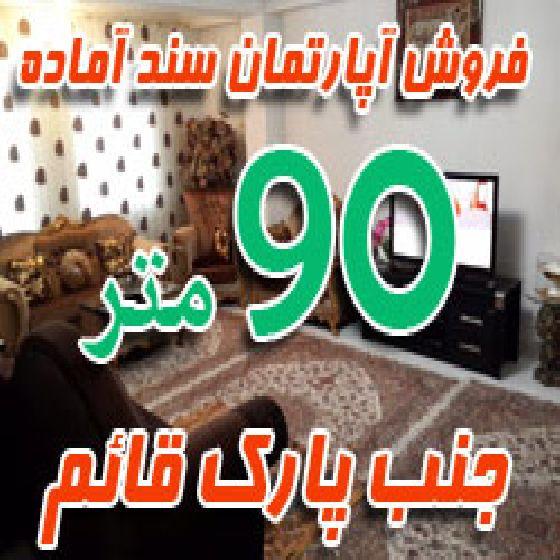 فروش واحد 90 متری سند آماده جنب پارک حضرت پور،قیمت مناسب