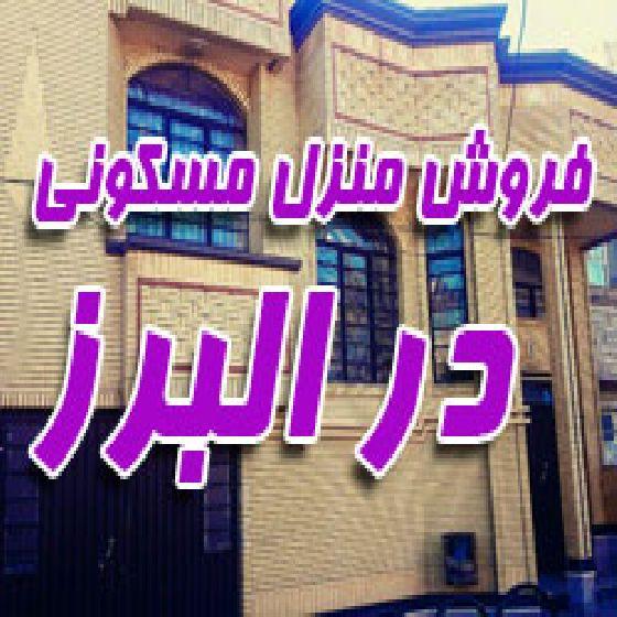 فروش منزل مسکونی در البرز،زمین 300 متر سند 6 دانگ