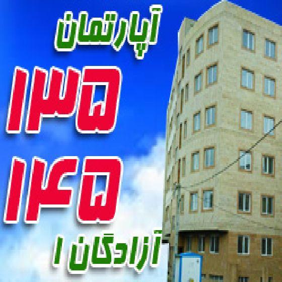 فروش آپارتمان 135 – 145 متری در آزادگان 1 ارومیه ، 3 خوابه ، موقعیت مناسب منطقه