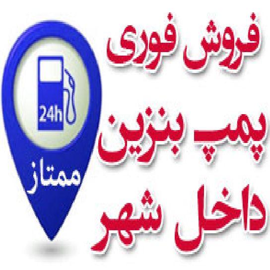 فروش فوری پمپ بنزین فعال در داخل شهر ارومیه،قیمت 5 میلیارد