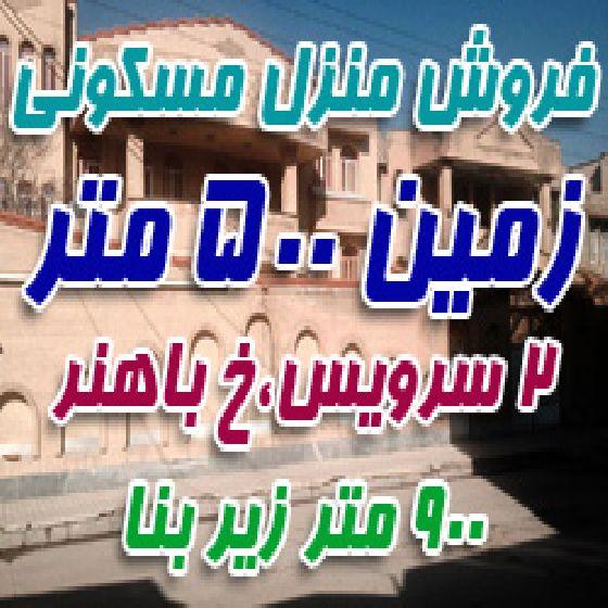 فروش منزل مسکونی در خیابان باهنر ارومیه،500 متر زمین 900 متر زیر بنا