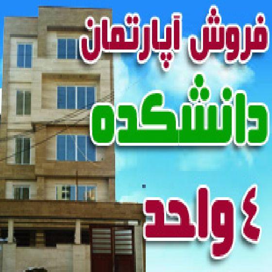 فروش آپارتمان 4 طبقه تک واحدی  190 متر در خیابان دانشکده ارومیه،4 طبقه 4 واحد
