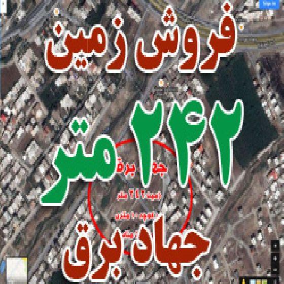 فروش زمین در جهاد برق ارومیه،242 متر موقعیت مناسب ، سند 6 دانگ