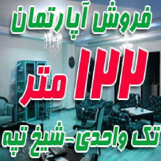 فروش آپارتمان 122 متری تک واحدی در شیخ تپه،سند آماده