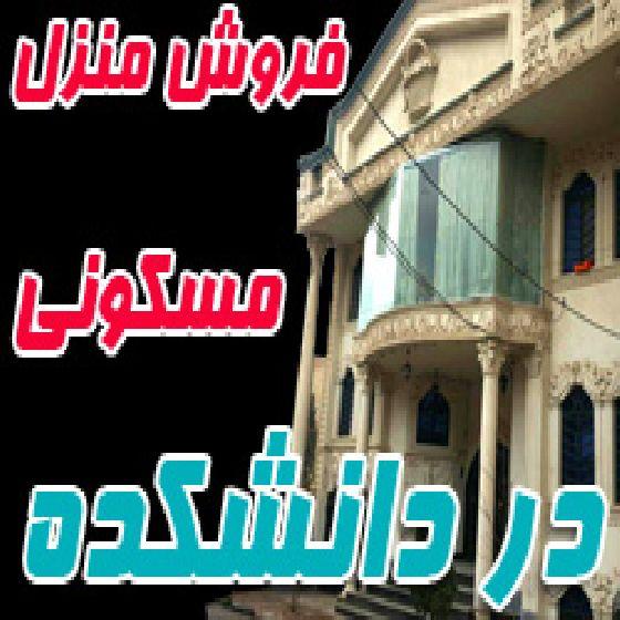 فروش منزل مسکونی در خیابان دانشکده ارومیه،نمای رومی زیبا، 3 طبقه راه جدا