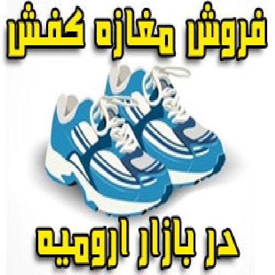 فروش مغازه در راسته کفش فروشان بازار تاریخی ارومیه،سند 6 دانگ ، قابل معاوضه