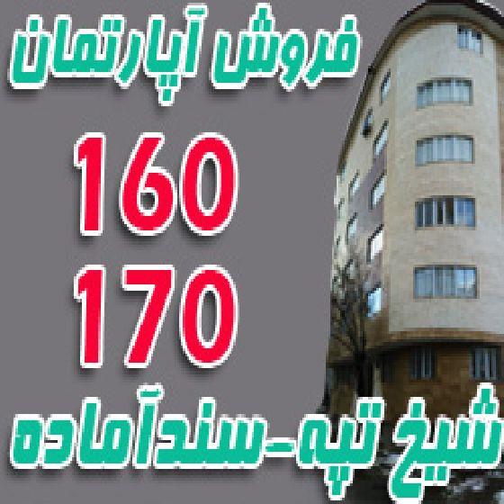 فروش آپارتمان 160 – 170 متری در شیخ تپه ارومیه، سند آماده