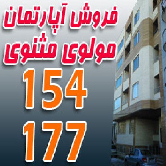 فروش آپارتمان در خیابان مولوی مثنوی،157 و 177 متر،سند آماده