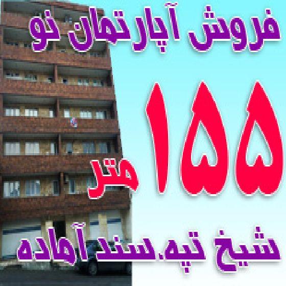 فروش آپارتمان 155 متری  نو سند آماده در شیخ تپه،قابل معاوضه با انواع ملک