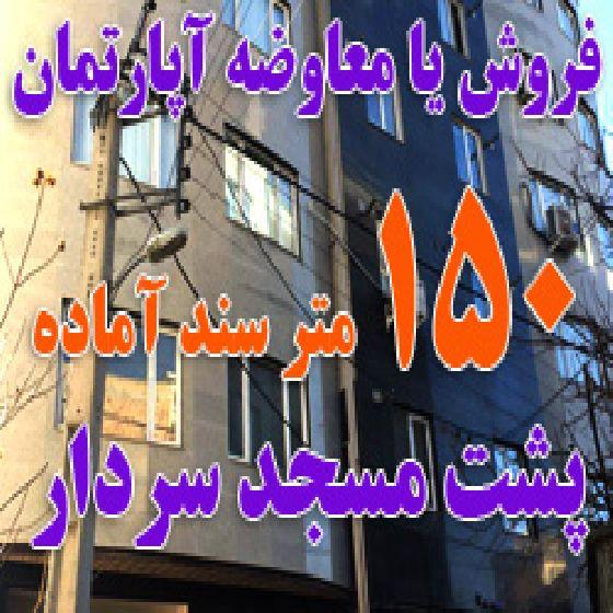 فروش آپارتمان 150متری سند آماده در خیابان امام،قابل معاوضه با باغ