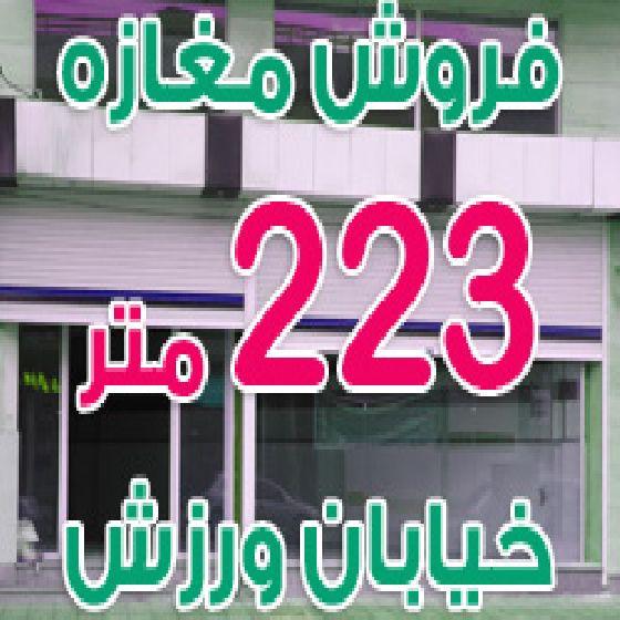 فروش مغازه 223 متری در خیابان ورزش ارومیه،مناسب جهت فروشگاه ورزشی یا لوازم پزشکی