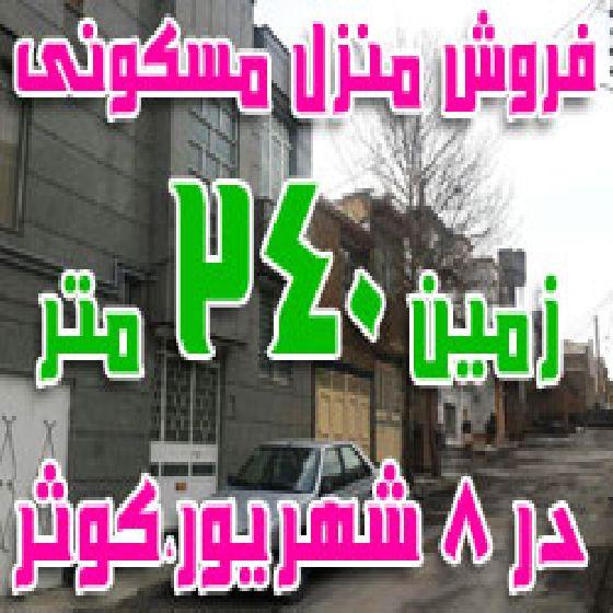 فروش منزل مسکونی در 8 شهریور ارومیه،زمین 240 متر ، زیر بنا 220 متر