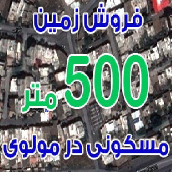 فروش زمین 500 متری در خیابان مولوی، دوکله بر 20 و 12 متری