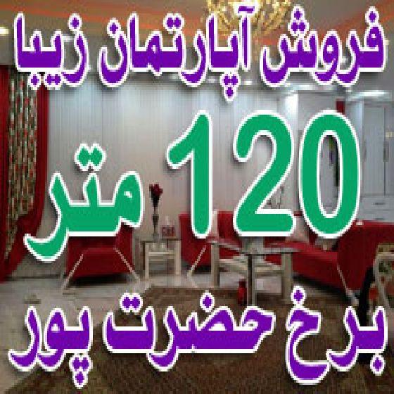 فروش آپارتمان 120 متری بسیار شیک در حضرت پور ارومیه،40 میلیون وام